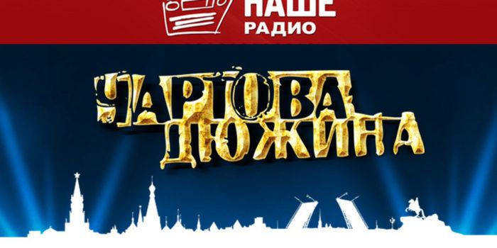 Budsovoy Nashe Radio1